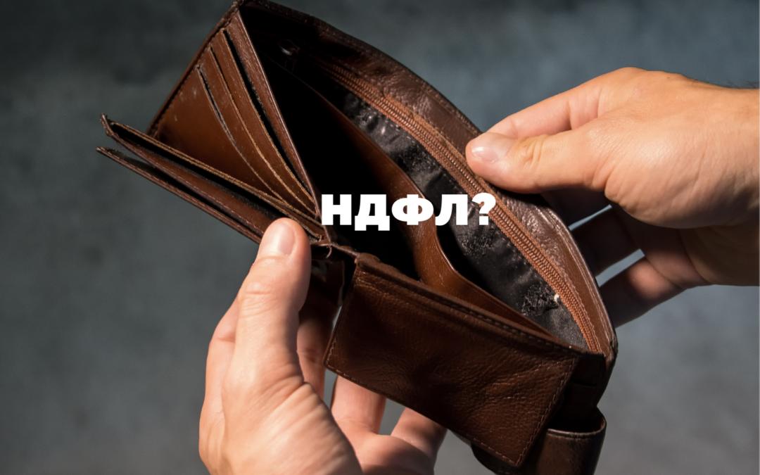 Нужно ли платить НДФЛ?