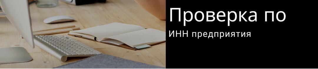 Проверка по ИНН  предприятия: что и где можно проверить