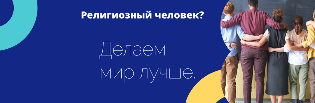 Сколько религиозных организаций в России и регистрируются ли новые? О религиозных объединениях с точки зрения закона.
