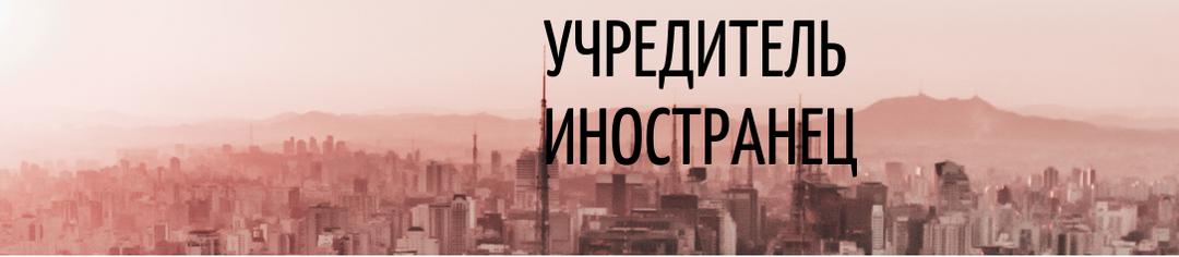 Не офшорами едиными: регистрация ООО с иностранными учредителями в России