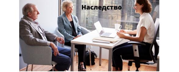 Досталась ли вам по наследству часть из 300 млрд рублей «спящих» вкладов и шаги для получения наследства (не только денег)