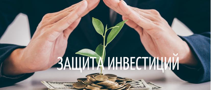 Инвестиционному климату РФ нужна привлекательность: что такое СЗПК и почему он имеет шансы. Какие изменения произошли в декларациях