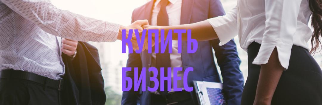 Купить бизнес, что нужно проверять и как избежать проблем