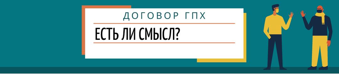 Договор ГПХ на выполнение работ (оказание услуг): как составить, чтобы не признали трудовым. Как избежать доначислений налогов и штрафов