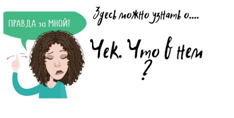 чек касса