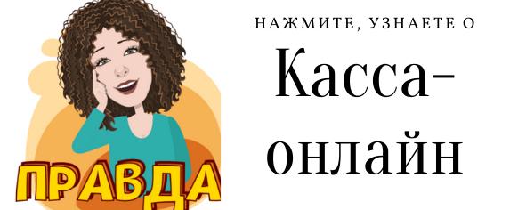 касса-онлайн