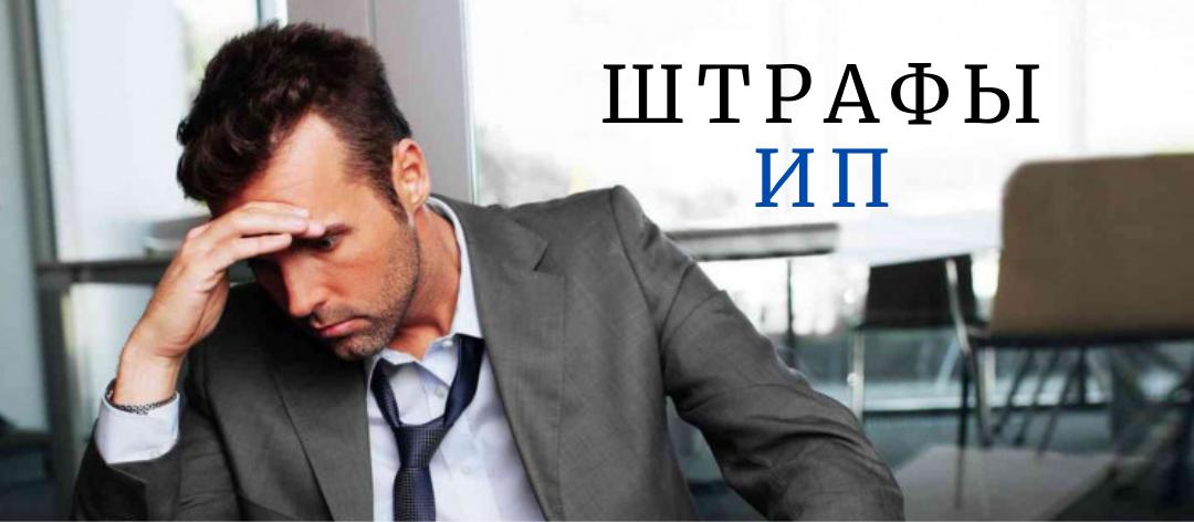 10 «грехов» индивидуального предпринимателя: размеры штрафов ИП