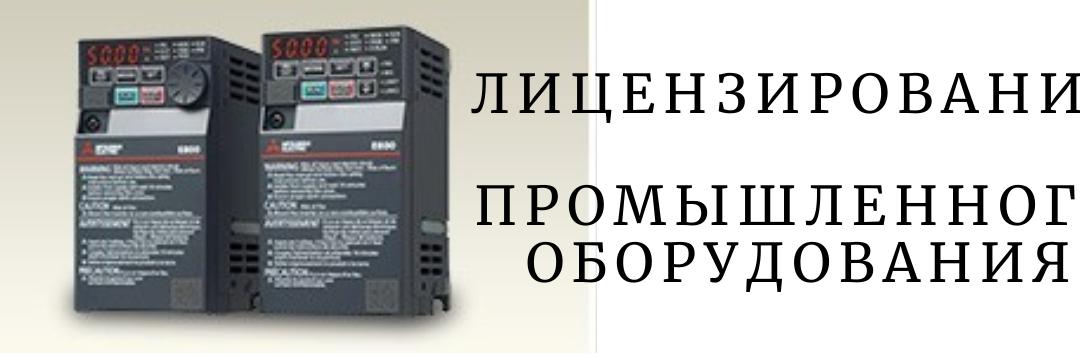 Законные основания для лицензирования промышленного оборудования